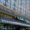 Hotel Dnister Lwow, Lviv, Lemberg