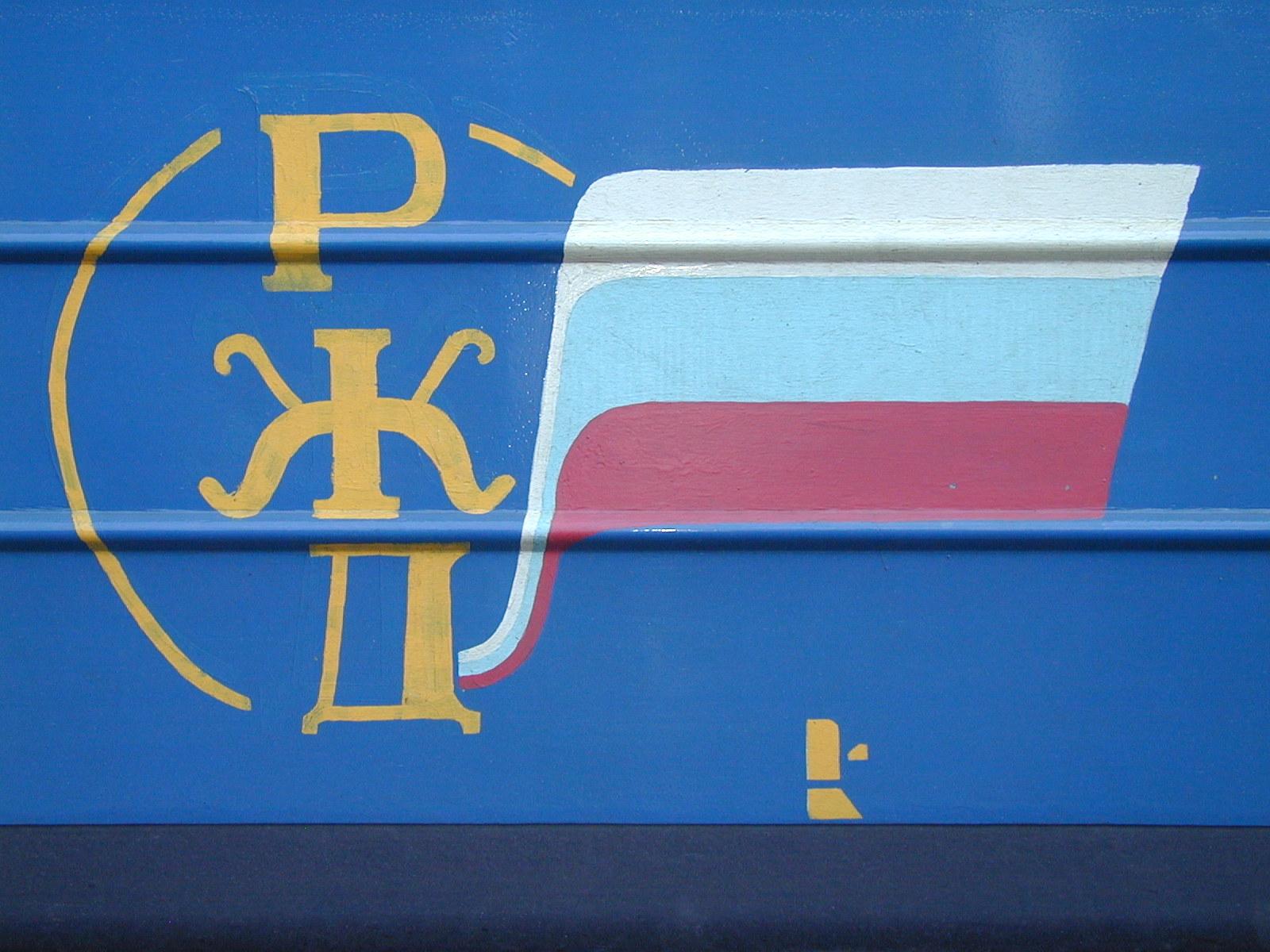 Bahnreise mit russichem Zug-Detail während einer Reise mit der Transsibirische Eisenbahn