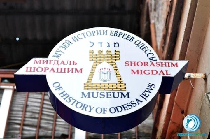 Migdal Shorashim_odessa_juedisches_museum_fb