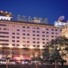 Sunworld Dynasty Hotel Peking