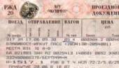 Transsibirische Eisenbahn, Transsib-Preise, e-Ticket