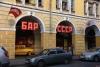 Russland, St. PetersburgG